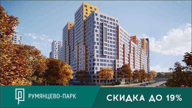 ЖК «Румянцево-Парк» 5 минут до метро Саларьево